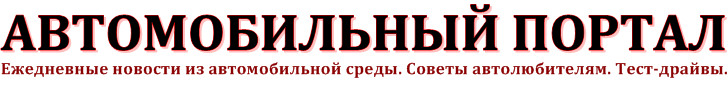 Свежие автомобильные новости Украины